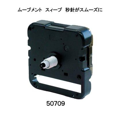 画像1: ムーブメント スィープ SP-350