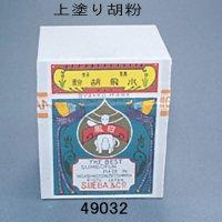 胡粉白鳳 500g(上塗り用)
