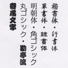 他の写真1: 焼印 20×20mm 角4文字