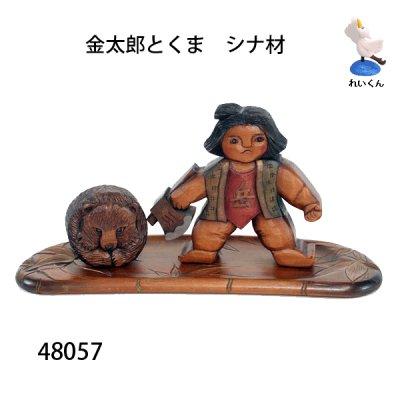 画像1: 金太郎と熊 シナ材