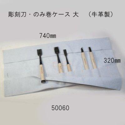 画像2: new彫刻刀ケース(牛革製) 大