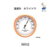 温度計 ゴールド67