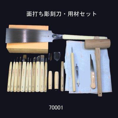 画像1: 面打ち彫刻刀・檜材セット