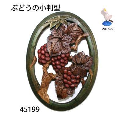 画像1: ぶどうのレリーフ小判型 シナ材