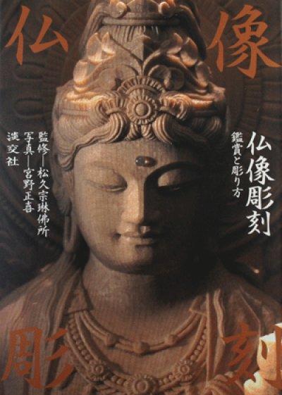 画像1: 仏像彫刻(鑑賞と彫り方)