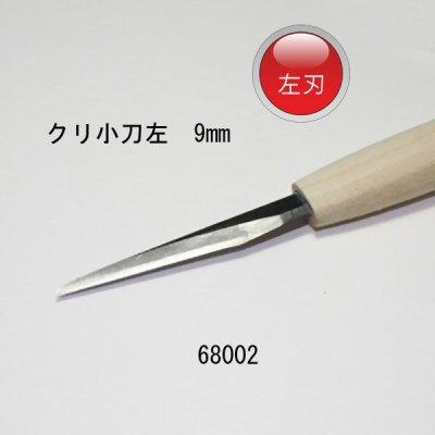画像1: 彫刻刀安来鋼super クリ小刀左型9mm