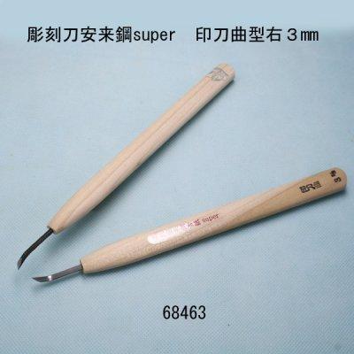 画像1: 彫刻刀安来鋼super 印刀曲型右3mm