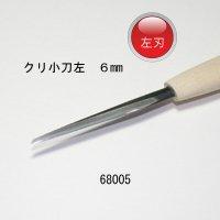 彫刻刀安来鋼super クリ小刀左 6mm