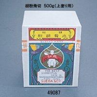 胡粉飛切 500g(上塗り用)