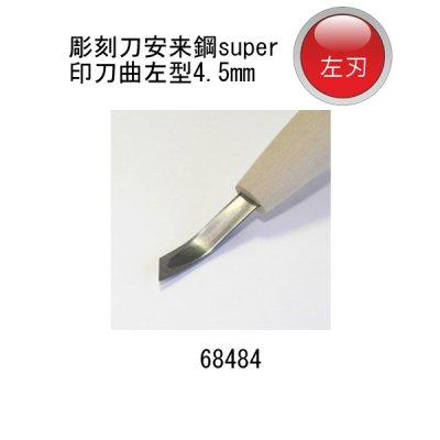画像4: 彫刻刀安来鋼super 印刀曲左型4.5mm
