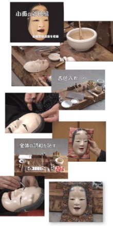 他の写真1: 小面の彩色編 DVD