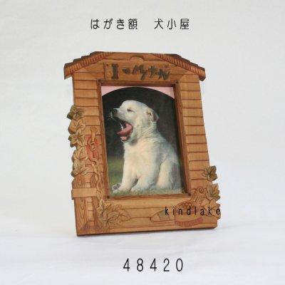 画像1: はがき額 犬小屋