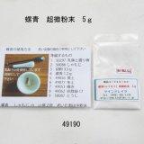 画像: 螺青(ルイセイ)超微粉末(4面分)