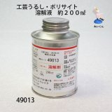 画像: 工芸うるし・ポリサイト溶解液 200ml