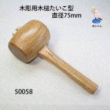 画像: 木彫用木槌たいこ型 直径60mm