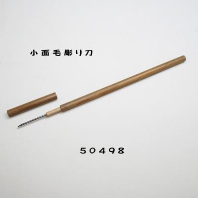 画像1: 小面 毛彫り刀 170mm