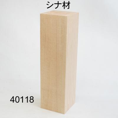 画像1: 角材 シナ材 300×85×85mm