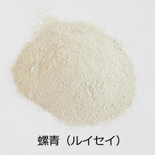 画像2: 螺青(ルイセイ)超微粉末(4面分)