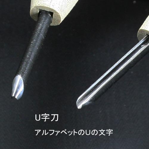 画像3: 彫刻刀安来鋼super U字刀2mm