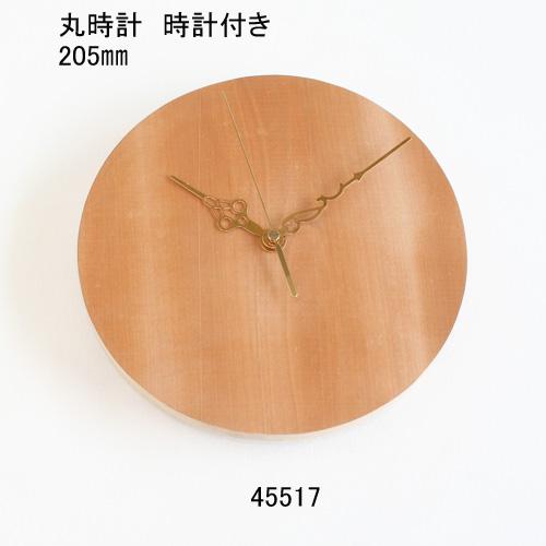 画像1: 丸時計 205mm 厚み13mm 針時計付き