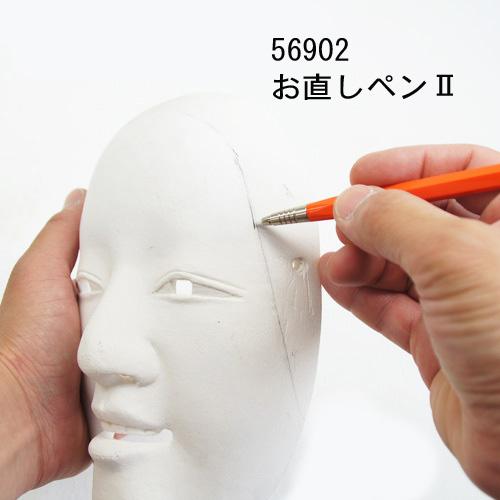 画像3: お直しペンII