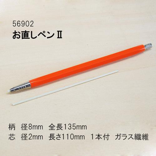 画像1: お直しペンII
