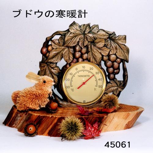 画像1: ブドウの温度計(台付)朴材
