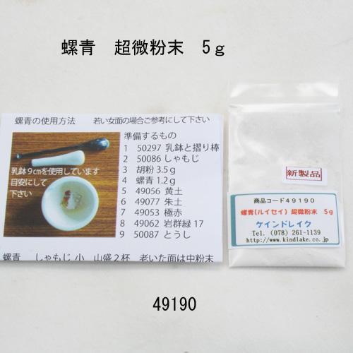 画像1: 螺青(ルイセイ)超微粉末(4面分)