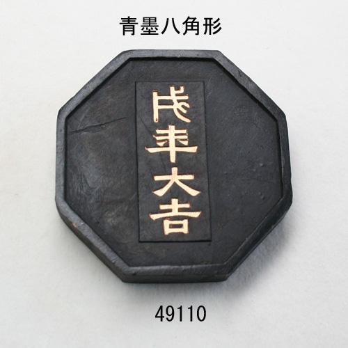 画像2: 青墨 八角形 50g
