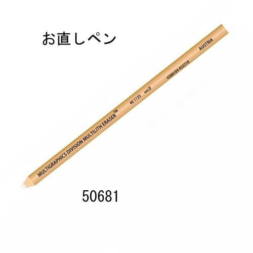画像1: お直しペンIII
