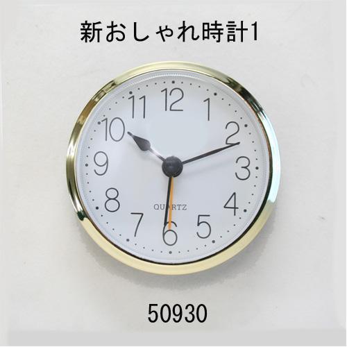 画像1: 新おしゃれ時計 1