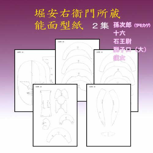 画像2: 堀安右衞門所蔵能面型紙 2集  獅子口(大)