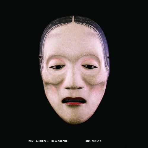 画像1: 堀安右衞門所蔵能面型紙 2集  痩女