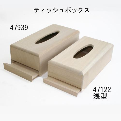 画像1: ティッシュボックス 87mm 朴材 浅型・深型兼用
