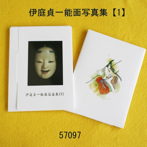 画像1: 伊庭貞一能面写真集【1】