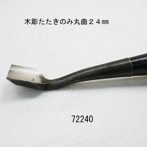 画像3: たたきのみ 丸曲型24mm