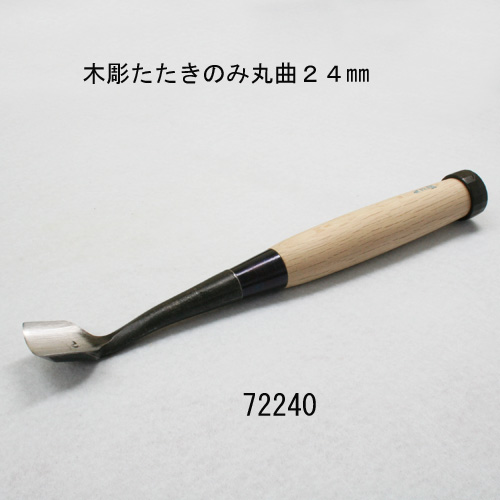 画像2: たたきのみ 丸曲型24mm