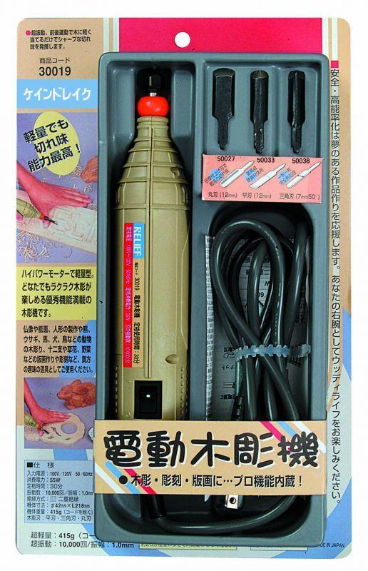 画像2: 楽彫り電動木彫機55W
